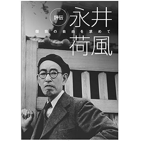 評伝 永井荷風 [DVD]