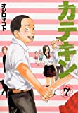 カテキン(7) (ヤンマガKCスペシャル)