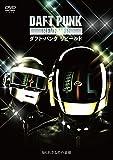 ダフト・パンク リビールド [DVD]