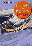 江戸時代のロビンソン―七つの漂流譚 (新潮文庫)