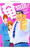 俺物語!!〈1〉 (コバルト文庫)