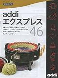 addi 毛糸編み機 エクスプレス46 【宅配】 -