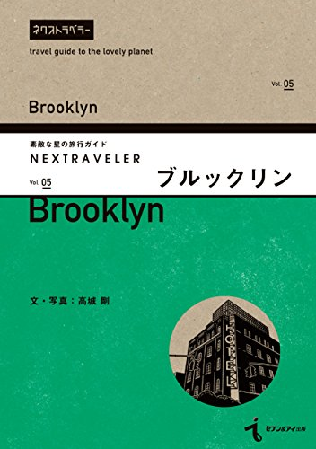 NEXTRAVELER(ネクストラベラー) vol.05ブルックリン (素敵な星の旅行ガイド)
