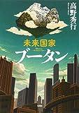 【カラー版】未来国家ブータン (集英社文芸単行本)