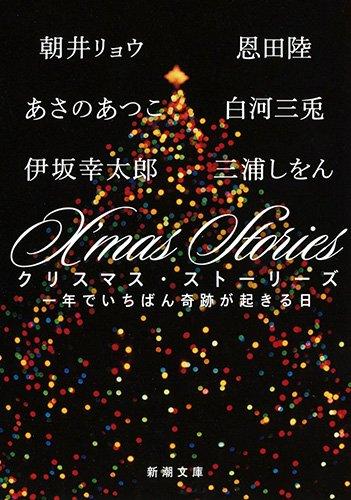 X'mas Stories: 一年でいちばん奇跡が起きる日