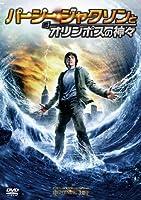 パーシー・ジャクソンとオリンポスの神々 [DVD] amazon