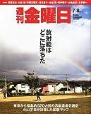 週刊金曜日 2011年 7/8号 [雑誌]