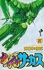 からくりサーカス 第21巻 2002-01発売