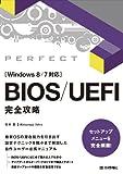 BIOS/UEFI 完全攻略 [Windows 8/7 対応]