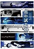黒の試走車[DVD]