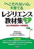 「へこたれない心」を育てる レジリエンス教材集2