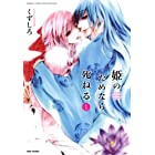 【ぼのフェス2015 特別版】姫のためなら死ねる (1) (バンブーコミックス WINセレクション)