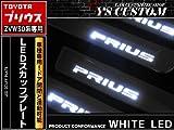 クールな波型デザイン プリウス30 LEDスカッフプレート ホワイト/EL ステッププレート サイドステップ 白