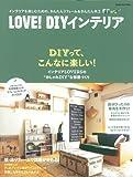 LOVE!DIYインテリア: インテリアを楽しむための、かんたんリフォーム&かんたん木工 (Gakken Interior Mook)