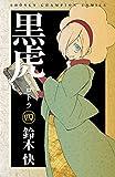 黒虎 4 (少年チャンピオン・コミックス)