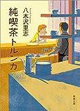 純喫茶トルンカ (徳間文庫)