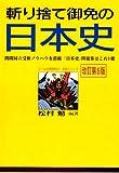 斬り捨て御免の日本史 改訂第5版 (エールの関関同立 実践シリーズ)