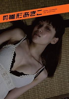 月刊雛形あきこ (SHINCHO MOOK 135)