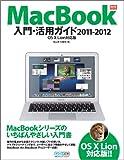 MacBook入門・活用ガイド 2011-2012 OS X Lion対応版 (Mac Fan Books)