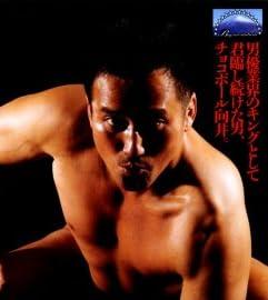 アクターズ チョコボール向井 [DVD][アダルト]