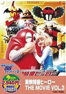 東映特撮ヒーロー THE MOVIE VOL.3 [DVD]