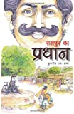Rampur ka Pradhan (Hindi language)