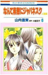 なんて素敵にジャパネスク 人妻編 6 (6) (花とゆめCOMICS)