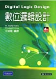 img - for Digital Logic Design 4 / e attached a CD-ROM (Traditional Chinese Edition) book / textbook / text book