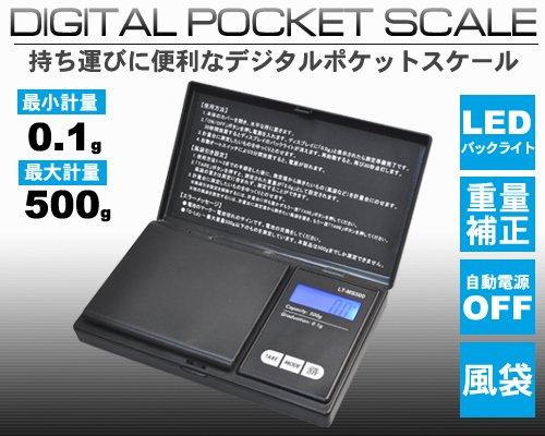 デジタルポケットスケール