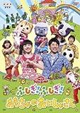 NHKおかあさんといっしょファミリーコンサート 「ふしぎ!ふしぎ!おもちゃのおいしゃさん」 [DVD]
