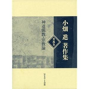 小畑進著作集第8巻~神道儒教・宗教論~