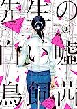 先生の白い嘘(1) (モーニングコミックス)