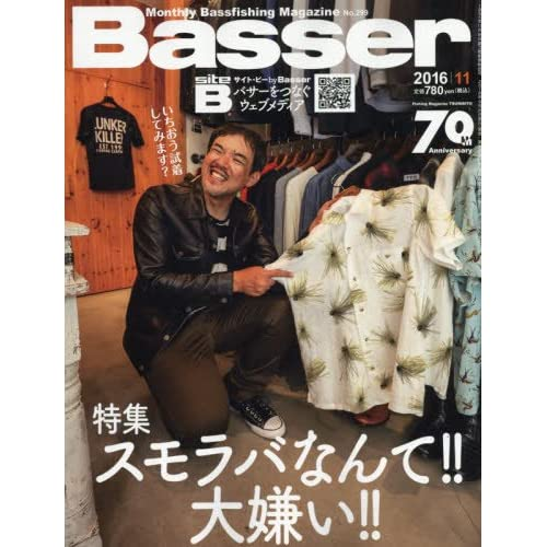 Basser(バサー) 2016年 11 月号 [雑誌]