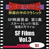 シネマ・クラシックス SF映画音楽 第3集 スター・トレック/叛乱/海底2万マイル