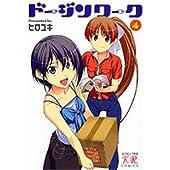 ドージンワーク 4 通常版 (まんがタイムKRコミックス)