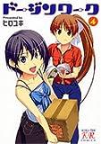 ドージンワーク 4 (まんがタイムKRコミックス)