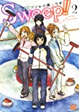 Sweep!! 2 (バーズコミックス)