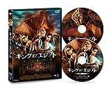 キング・オブ・エジプト DVD[DVD]