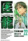 医龍 第22巻 2010年01月29日発売