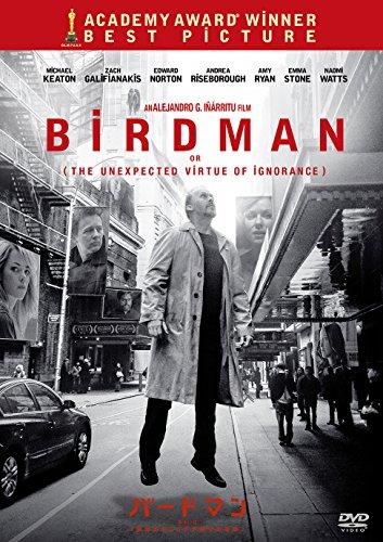 バードマン あるいは(無知がもたらす予期せぬ奇跡) [DVD]