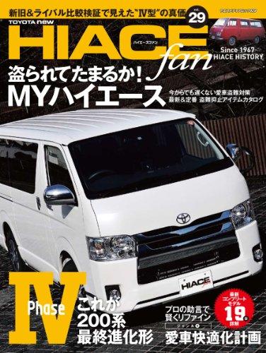 TOYOTA new HIACE fan vol.29 (ヤエスメディアムック429)