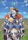 テイルズ オブ ヴェスペリア ~ The First Strike ~ [DVD]