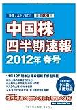 中国株四半期速報2012年春号