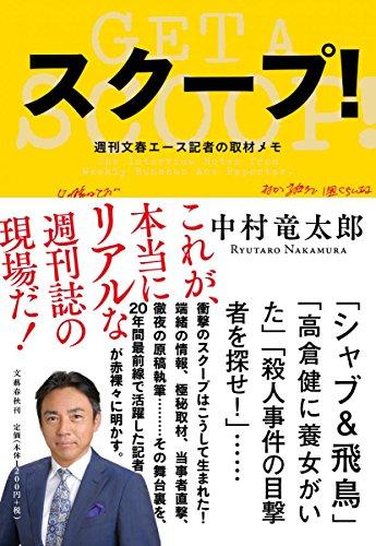 『スクープ! 週刊文春エース記者の取材メモ』特ダネを連発できるワケ