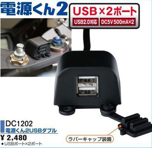 NANKAI(ナンカイ) 電源くん2 USBダブル 425-DC1202