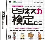 ビジネス力検定DS