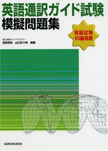 英語通訳ガイド試験模擬問題集