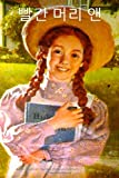 Image of Anne of Green Gables (Korean edition)