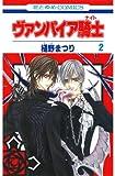 ヴァンパイア騎士(ナイト) 2 (花とゆめコミックス)