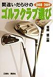 2008~2009年版 間違いだらけのゴルフクラブ選び